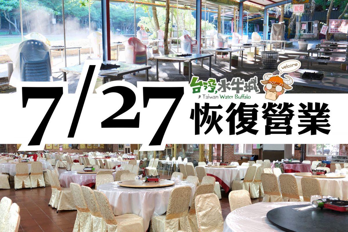 台灣水牛城於7/27恢復營業